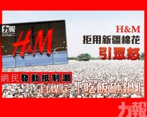 網民發動抵制潮 官媒斥「吃飯砸鍋」