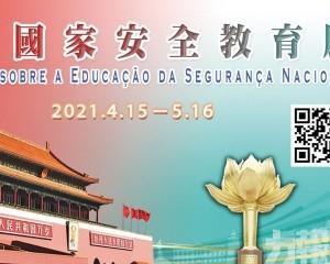 「全民國家安全教育展」周四揭幕