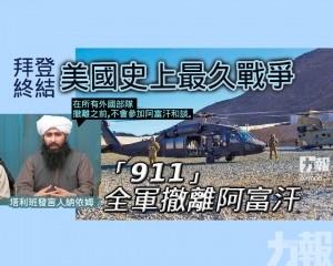 「911」全軍撤離阿富汗