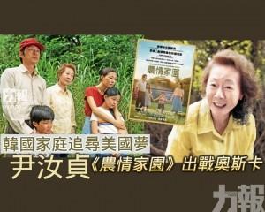 尹汝貞《農情家園》出戰奧斯卡