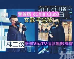 林二汶感謝ViuTV造就無數機會