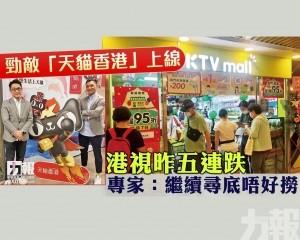 港視昨五連跌專家:繼續尋底唔好撈