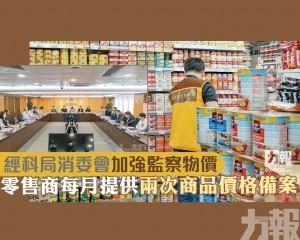 零售商每月提供兩次商品價格備案