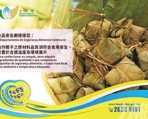 包製糉子須依食安標準及衛生指引