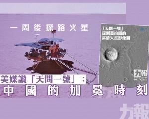 美媒讚「天問一號」:中國的加冕時刻