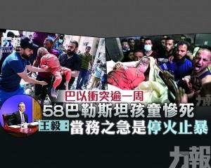 王毅:當務之急是停火止暴
