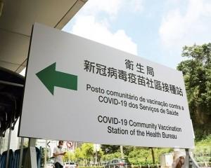 明日起全澳各區接種站供即時接種