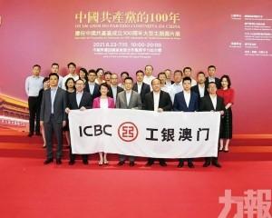 參觀慶祝中國共產黨成立百周年圖片展