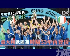 意大利歐國盃時隔53年再登頂