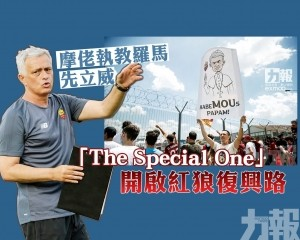 「The Special One」開啟紅狼復興路