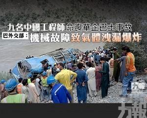 巴外交部:機械故障致氣體洩漏爆炸