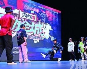 江澳青少年街舞交流賽在澳舉行
