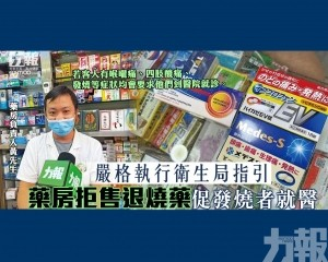 藥房拒售退燒藥促發燒者就醫