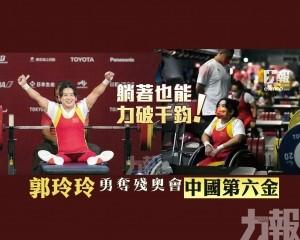 郭玲玲勇奪殘奧會中國第六金