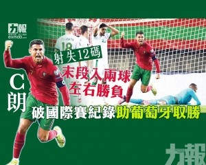 C朗破國際賽紀錄助葡萄牙取勝