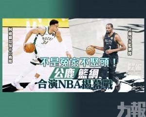 公鹿籃網合演NBA揭幕戰