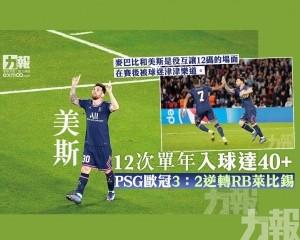 PSG歐冠3:2逆轉RB萊比錫