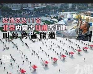 北京內蒙古甘肅等五地叫停跨省旅遊