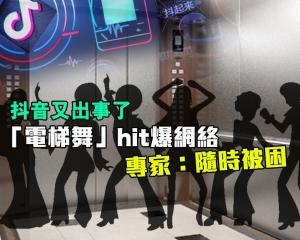 「電梯舞」hit爆網絡 專家:隨時被困
