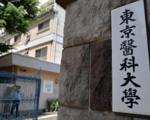 東京醫大被爆女考生一律扣分