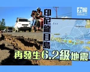 印尼龍目島再發生6.2級地震