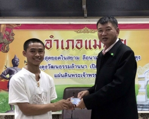 獲泰國公民身份