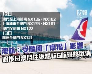 明後日澳門往返滬杭6航班將取消