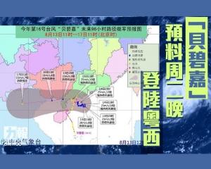 「貝碧嘉」預料周二晚登陸粵西