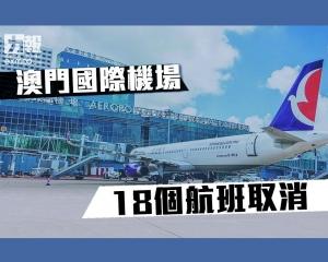 【7點半8號波】澳門國際機場18個航班取消