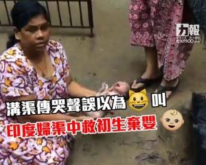 印度婦渠中救初生棄嬰
