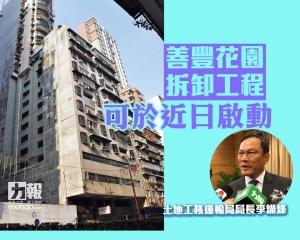 李燦烽:善豐花園拆卸工程可於近日啟動