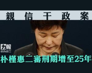朴槿惠二審刑期增至25年