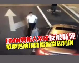 單車男被指防衛過當恐判刑