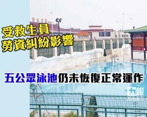 五公眾泳池仍未恢復正常運作