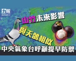 中央氣象台呼籲提早防禦