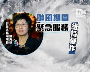 陳海帆:颱風期間緊急服務會維持運作