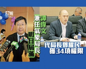 代局長鄧耀民獲34權限