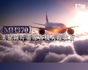 有片!【MH370】美紀錄片還原客機失蹤畫面
