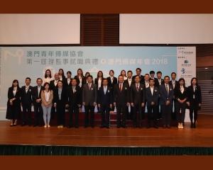 「澳門青年傳媒協會」舉行就職典禮