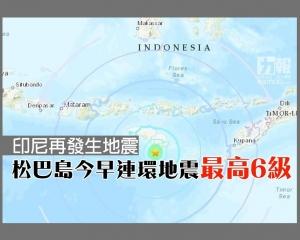松巴島今早連環地震最高6級