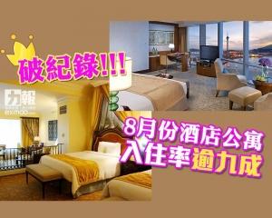 8月份酒店公寓入住率逾九成破紀錄