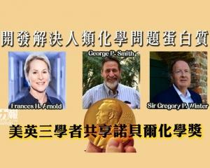 美英三學者共享諾貝爾化學獎