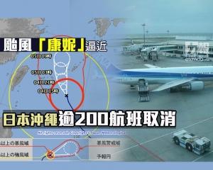 日本沖繩逾200航班取消
