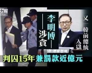 李明博涉貪 判囚15年兼罰款近億元
