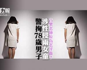 涉性侵兩女童 警拘78歲男子