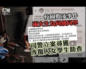 司警立案尋獲涉傷人女學生助查