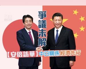 【安倍訪華】中日關係經濟先行 爭議未解