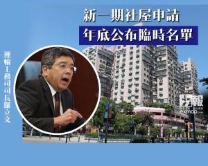羅司:新一期社屋申請年底公布臨時名單