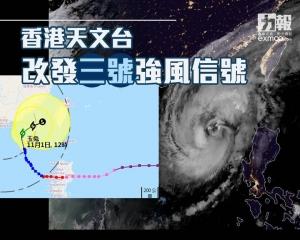 港天文台改發三號風球