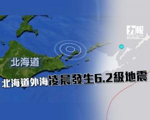 北海道外海凌晨發生6.2級地震
